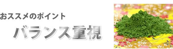 おススメのポイント【バランス重視】