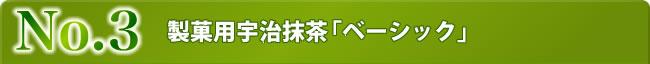 No.3 製菓用宇治抹茶「ベーシック」