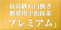 最高級石臼挽き製菓用宇治抹茶「プレミアム」