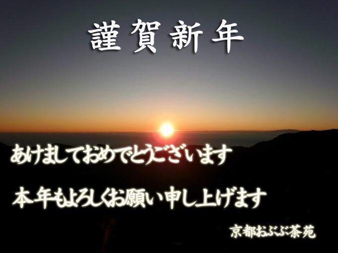謹賀新年・初売情報