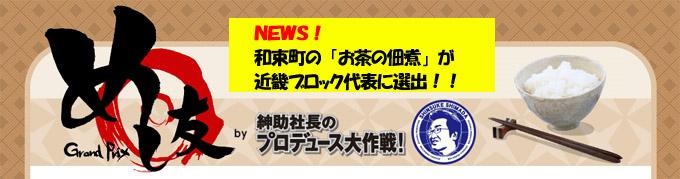 「紳助社長のプロデュース大作戦」で和束町の「お茶の佃煮」が近畿代表に!