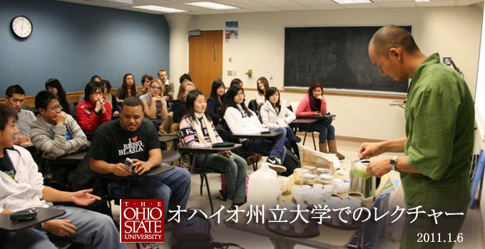 【海外】講義 at オハイオ州立大学