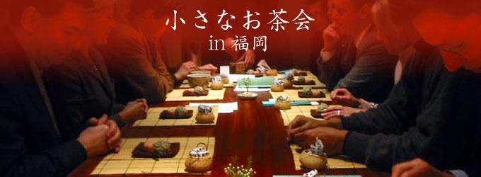 【茶会】小さなお茶会at福岡with栗原製茶