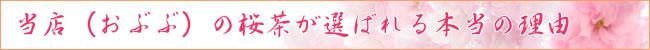 桜茶の楽しみ方(例)