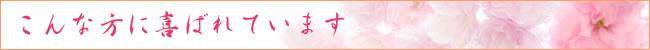おぶぶの桜茶(さくら茶)