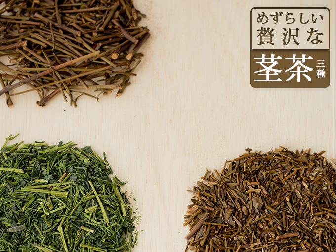 おぶぶの茎茶三種メイン画像