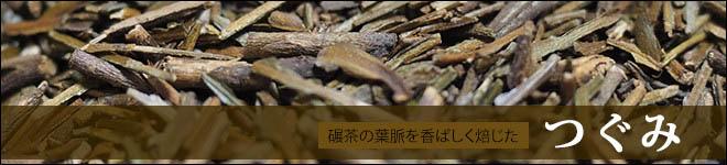 秋碾茶の茎ほうじ「つぐみ」