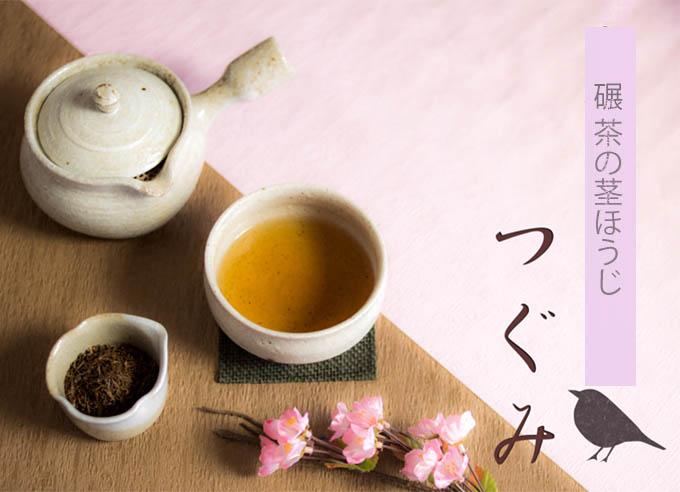 香ばしく苦みのないすっきりとした後味の茎茶ほうじ加工「つぐみ」