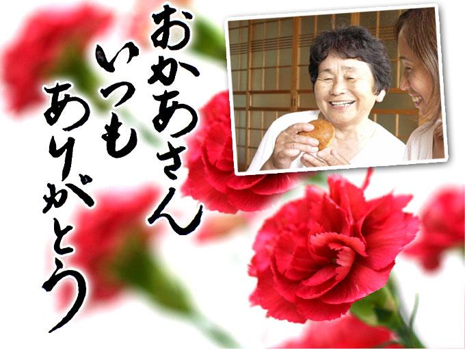 【母の日特集】お母さん、いつもありがとう!