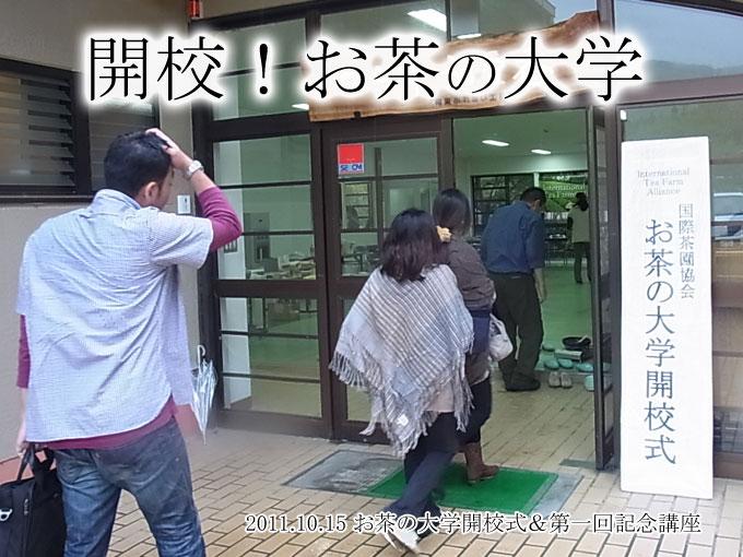 【お茶大】お茶の大学 開校式&第一回記念講座・お茶まみれ体験