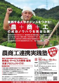 【報告】奈良・農商工連携実践塾(前編)『お茶まみれ体験』@京都和束