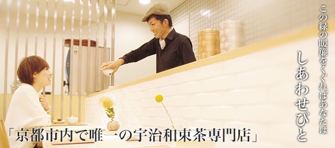 宇治和束茶専門店「大丸京都店おぶぶカフェ」