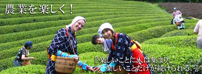 農業を楽しく