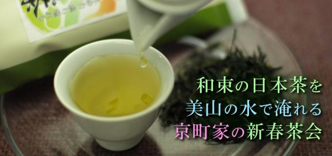 【ご案内】1/19 和束の日本茶を美山の水で淹れる京町家の新春茶会@京都壬生