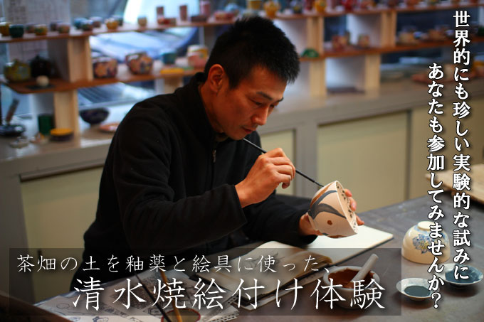 【報告】2/24(日)茶畑の土を絵具と釉薬に使った清水焼 絵付け体験