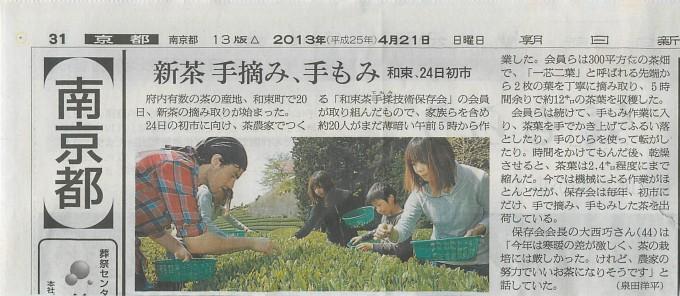和束手もみ保存会・初市出品茶2013→初市にて最高値落札!