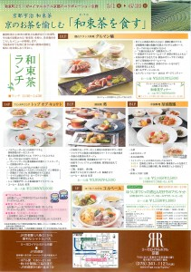 京のお茶を愉しむ「和束茶を食す」5/1~6/30