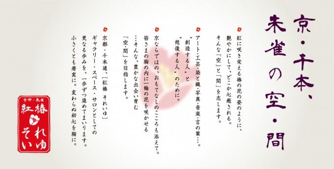 【お茶とお菓子の会】を開催~紅椿それいゆ様にて