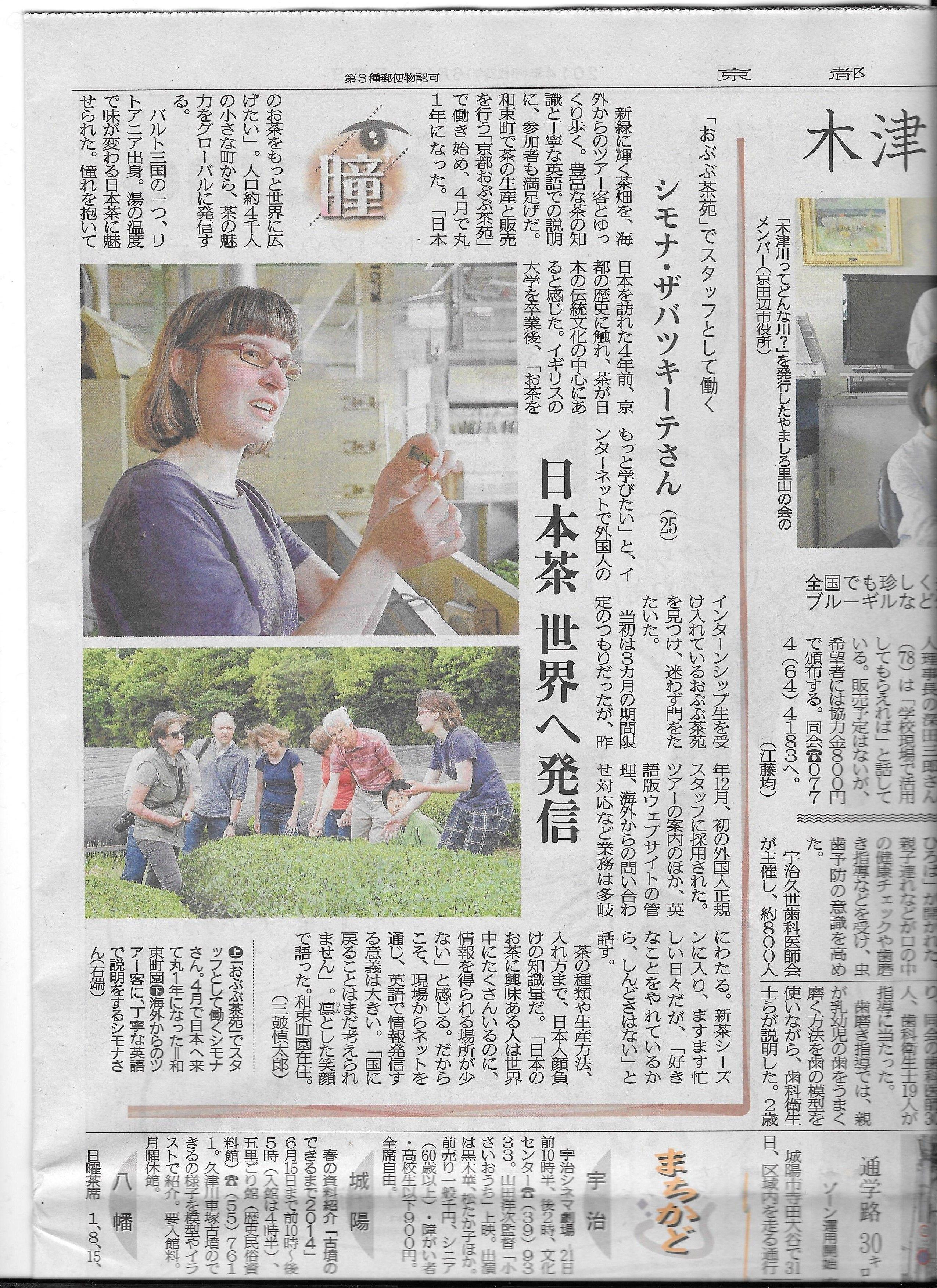 【掲載御礼】京都新聞「日本茶 世界へ発信!!」
