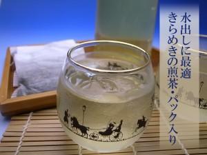 水出しのお茶人気です!!!