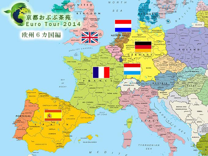 日本茶普及ヨーロッパ・ツアー2014~欧州6カ国編