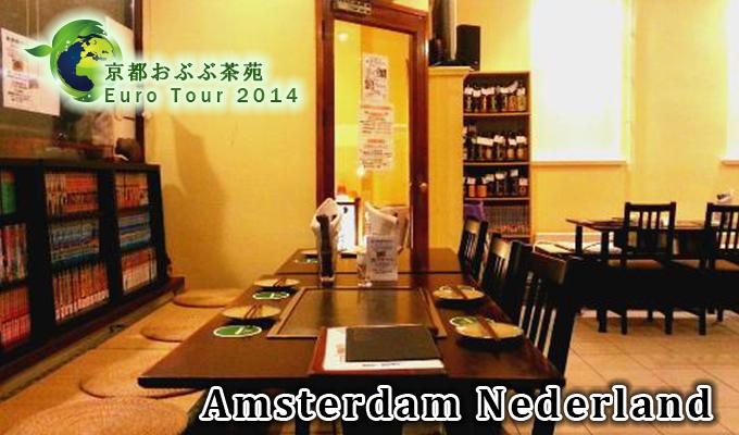 【日本茶を世界へ】「茶会 at 日本食レストラン「いし井」in アムステルフェーン」 欧州遠征2014オランダ編