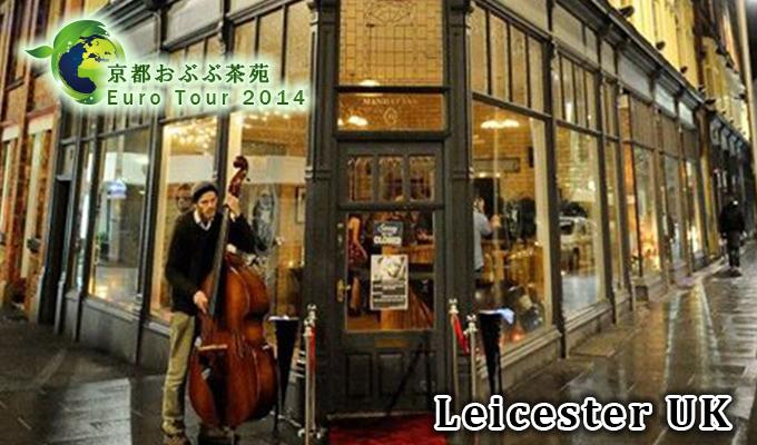 【日本茶を世界へ】「夜のカクテルバーでの茶会 in レスター」 欧州遠征2014イギリス編