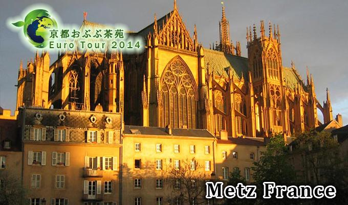 【日本茶を世界へ】「茶会 at メス・ロレーヌ日本人会」 欧州遠征2014フランス編