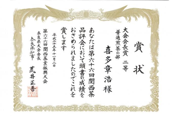 【受賞御礼】第六十六回関西茶業振興大会 大会会長賞2等 普通煎茶の部