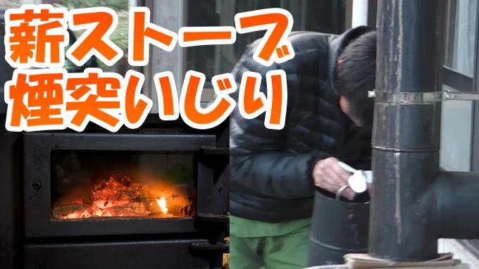 【おぶぶの日常】【動画】薪ストーブの煙突