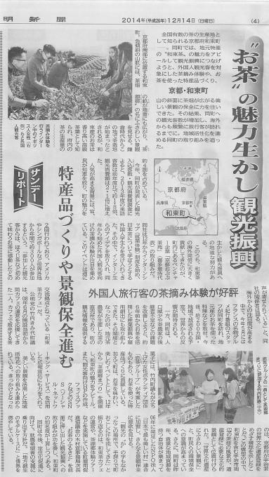 【掲載御礼】公明新聞「お茶の魅力を活かし、観光振興」