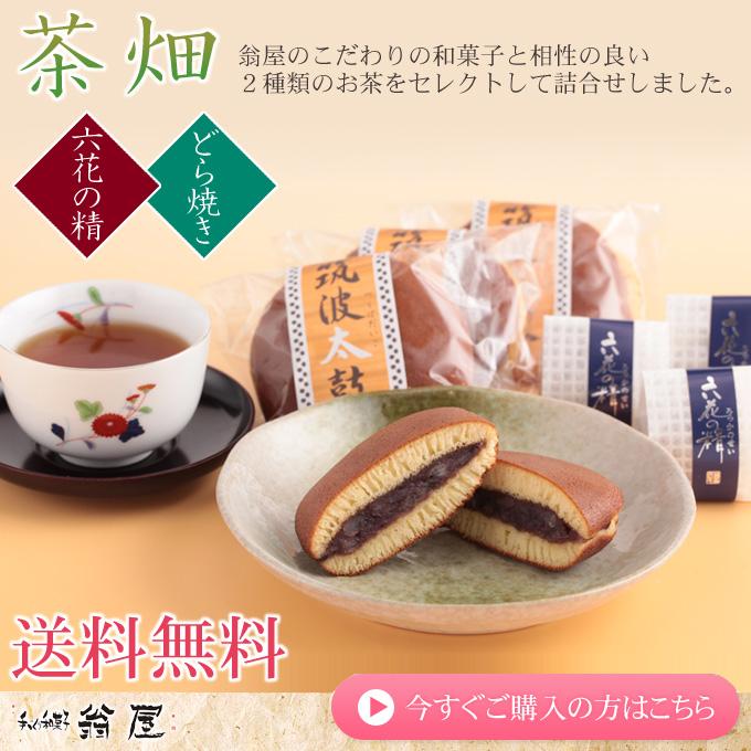 【コラボ商品】手づくり和菓子・翁屋さま「お茶と和菓子セット」