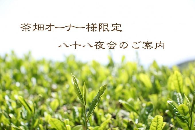 【茶畑オーナー様限定イベント】八十八夜会