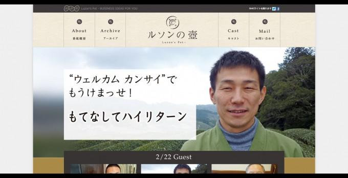 【放映御礼】NHK「ルソンの壺」