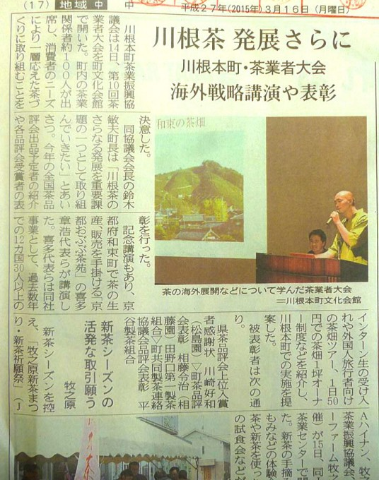 【掲載御礼】静岡新聞「川根茶 発展さらに」海外戦略講演や表彰