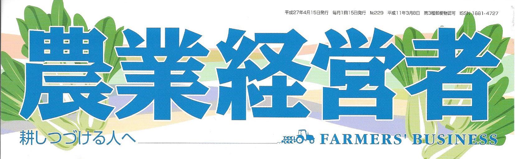 【掲載御礼】農業経営者「ヨーロッパでの日本食材販売」