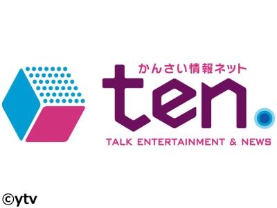 【マスコミ掲載御礼】かんさい情報ネット ten 放送日2015年10月30日
