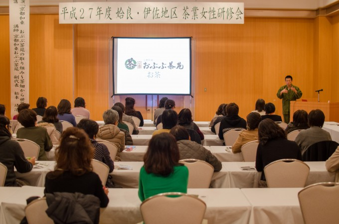 【セミナー講演】鹿児島 姶良・伊佐地区茶業振興会女性部研修会さま