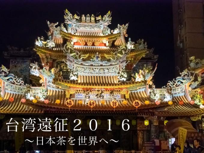 【日本茶を世界へ】台湾遠征2016