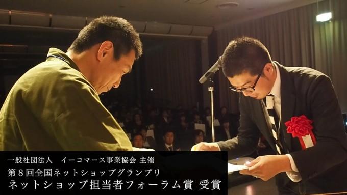 【受賞御礼】 第8回全国ネットショップグランプリ ネットショップ担当者フォーラム賞 受賞