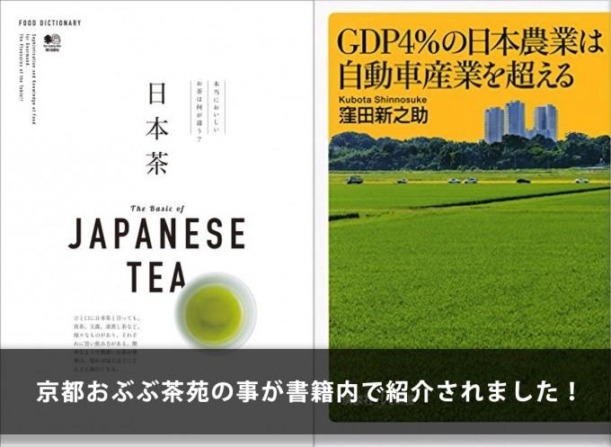 【掲載御礼】GDP4%の日本農業は自動車産業を超える (講談社+α新書)で京都おぶぶ茶苑が紹介されました!