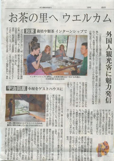 【マスコミ掲載御礼】京都新聞にておぶぶの取り組みを紹介して頂きました!