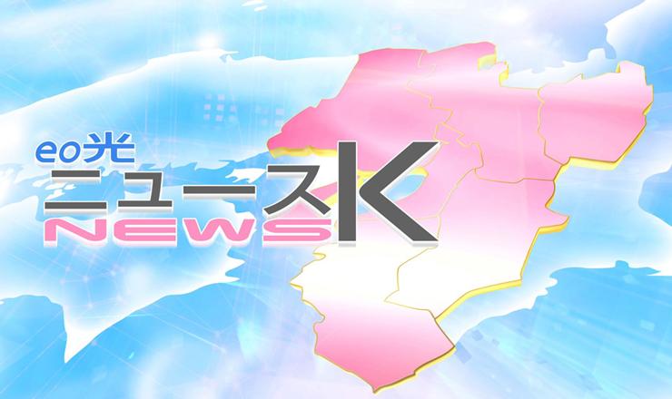 【マスコミ掲載御礼】eo光りTVニュースK内のトレンドかんさいで特集されました!!!