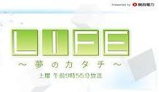 【マスコミ掲載御礼】6月4日(土)朝11時~ 朝日放送 「LIFE」にて茶畑オーナー様が特集されます!