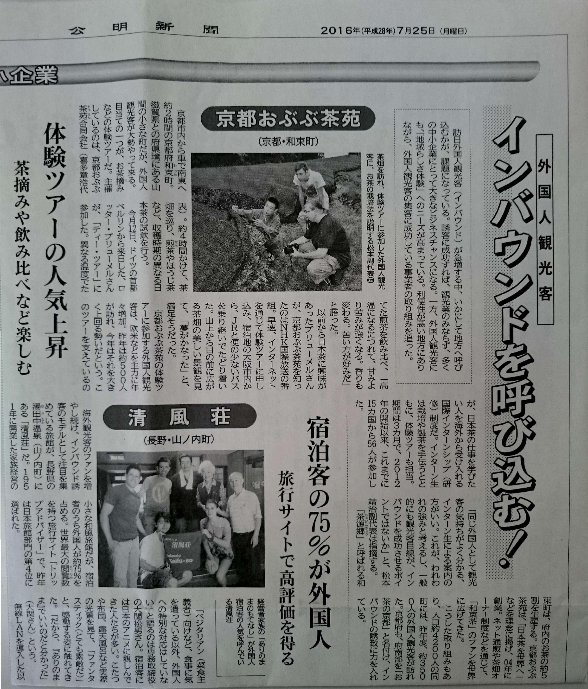 【マスコミ掲載御礼】公明新聞にて「外国人観光客インバウンドを呼び込む!」という見出しで特集して頂きました!