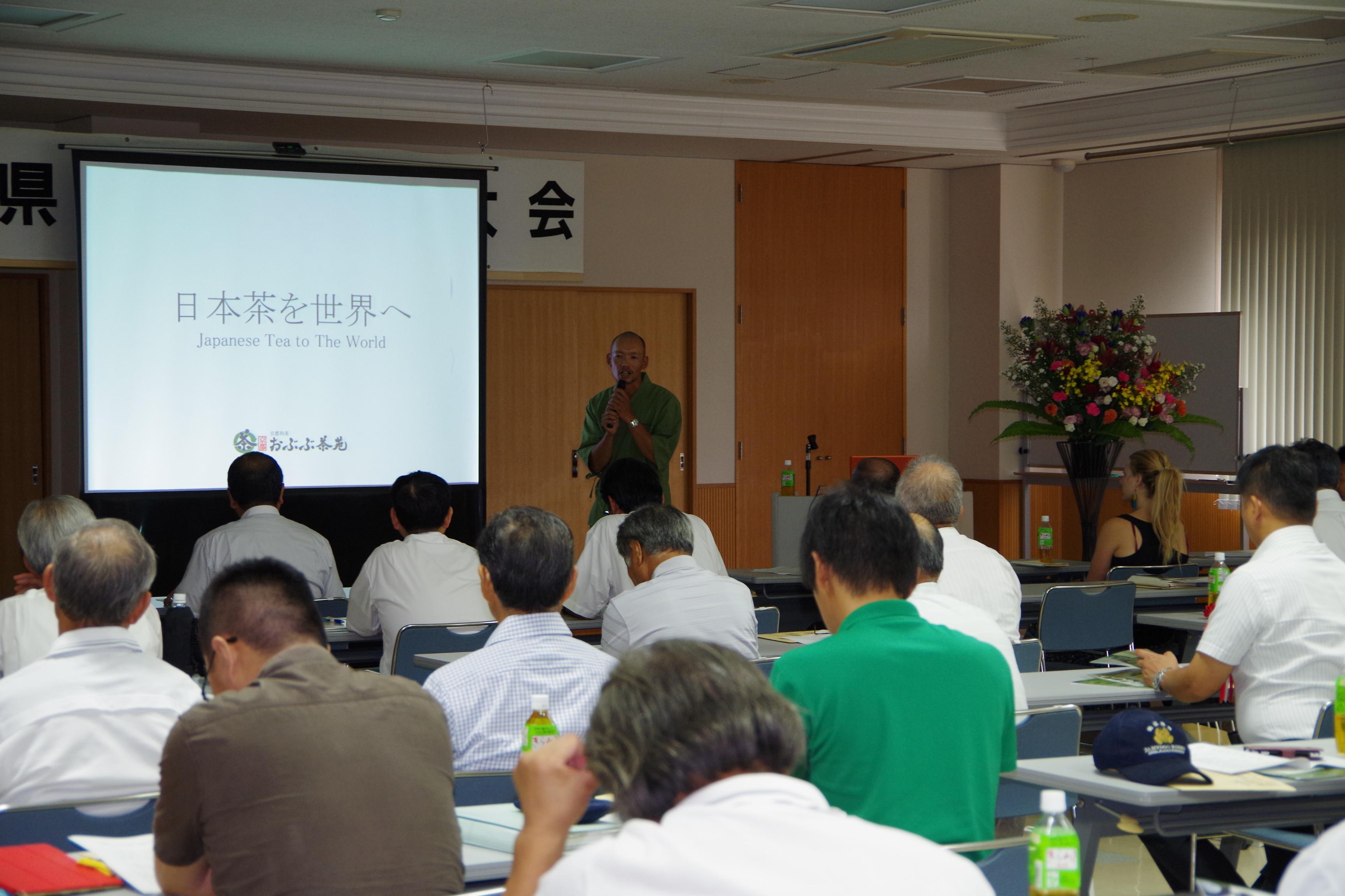 【セミナー講演】兵庫県茶業振興大会