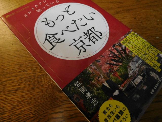 【マスコミ掲載御礼】2016年9月9 発売の「もっと食べたい京都」内でおぶぶを紹介して頂きました!