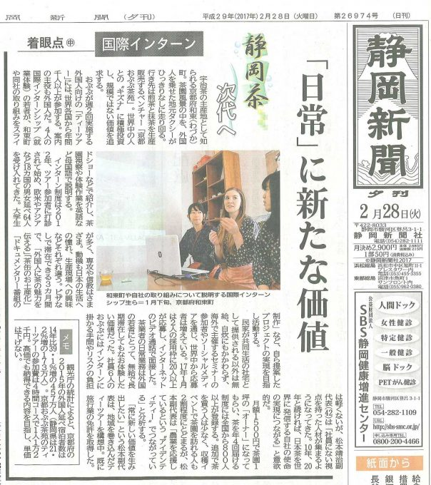 【マスコミ掲載御礼】2月28日の静岡新聞にておぶぶの取り組みである海外インターン制度とティーツアーに付いて掲載して頂きました!