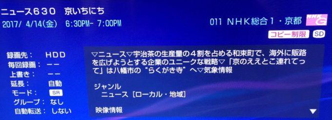 本日NHK京都さんにて放送されます!【京都 宇治茶 和束町】