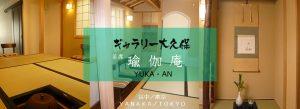 【イベント案内】10/18 小さなお茶会in東京谷中・ギャラリー大久保